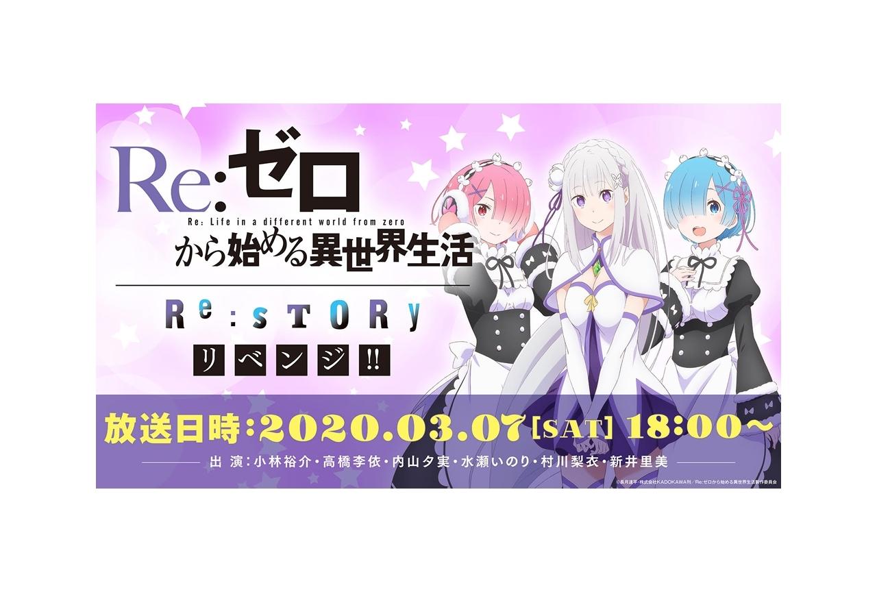 小林裕介ら出演『リゼロ』YouTube Live特番が3月7日放送