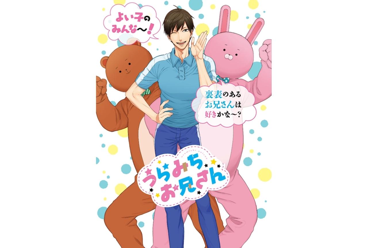 神谷浩史ら出演ドラマCDが漫画『うらみちお兄さん』第5巻特装版に付属