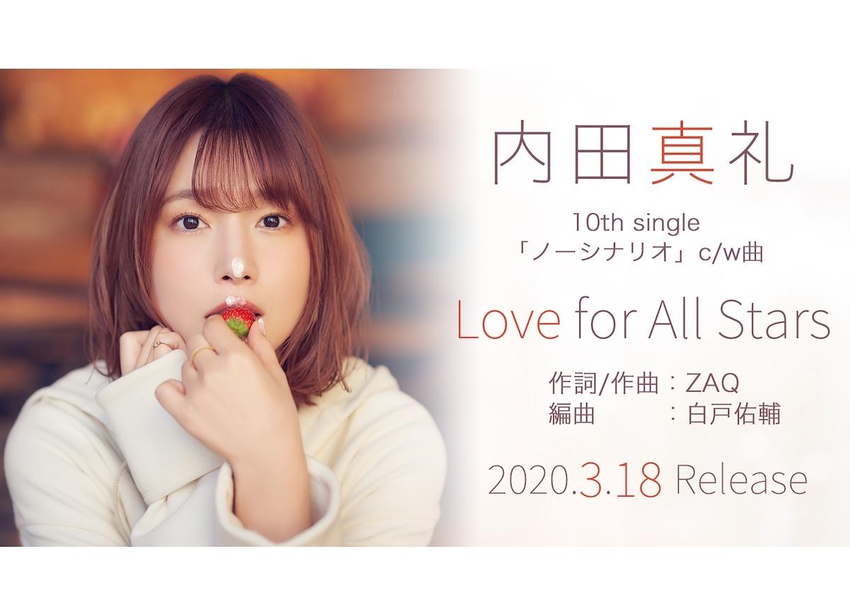 内田真礼10thシングル収録「Love for All Stars」試聴動画公開