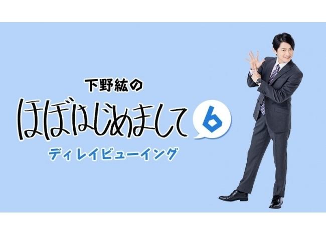 下野紘プロデュース「ほぼはじめまして6」3/14全国映画館にて上映