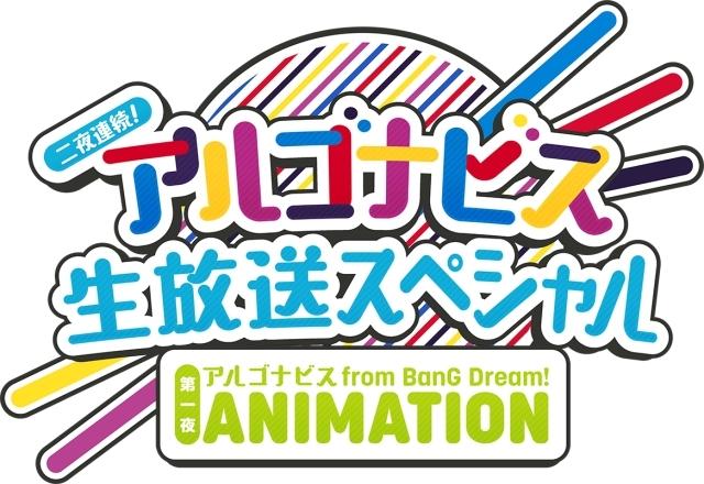 アルゴナビス from BanG Dream!-3