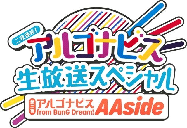 『アルゴナビス from BanG Dream!』の感想&見どころ、レビュー募集(ネタバレあり)-4