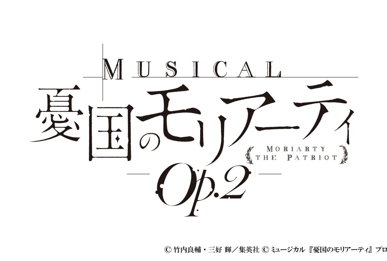 ミュージカル『憂国のモリアーティ』Op.2公演日程&追加キャスト発表