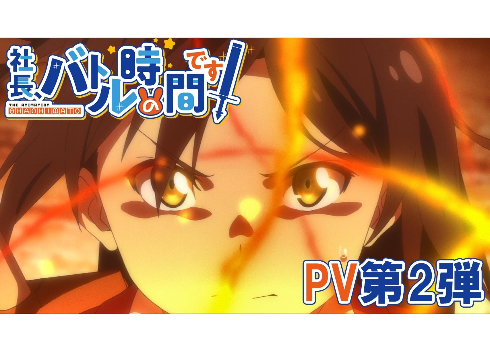 春アニメ『社長、バトルの時間です!』PV第2弾、OP&ED情報公開