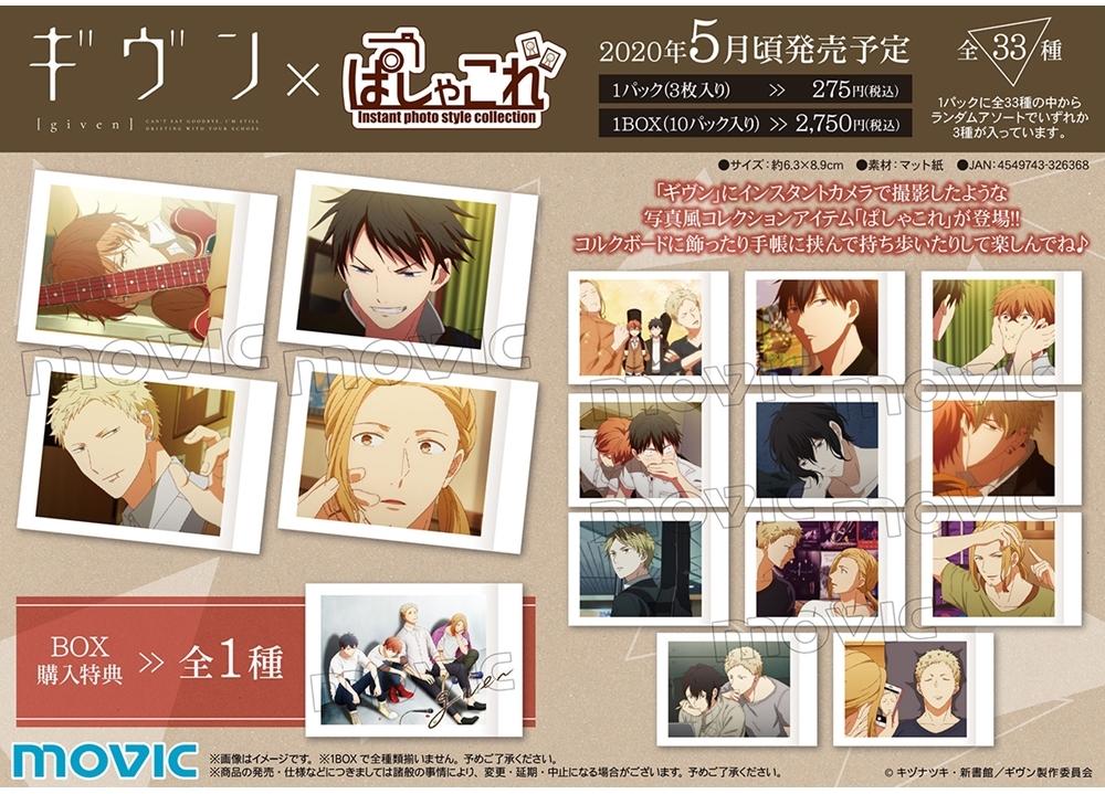 TVアニメ『ギヴン』のぱしゃこれが2020年5月発売予定!
