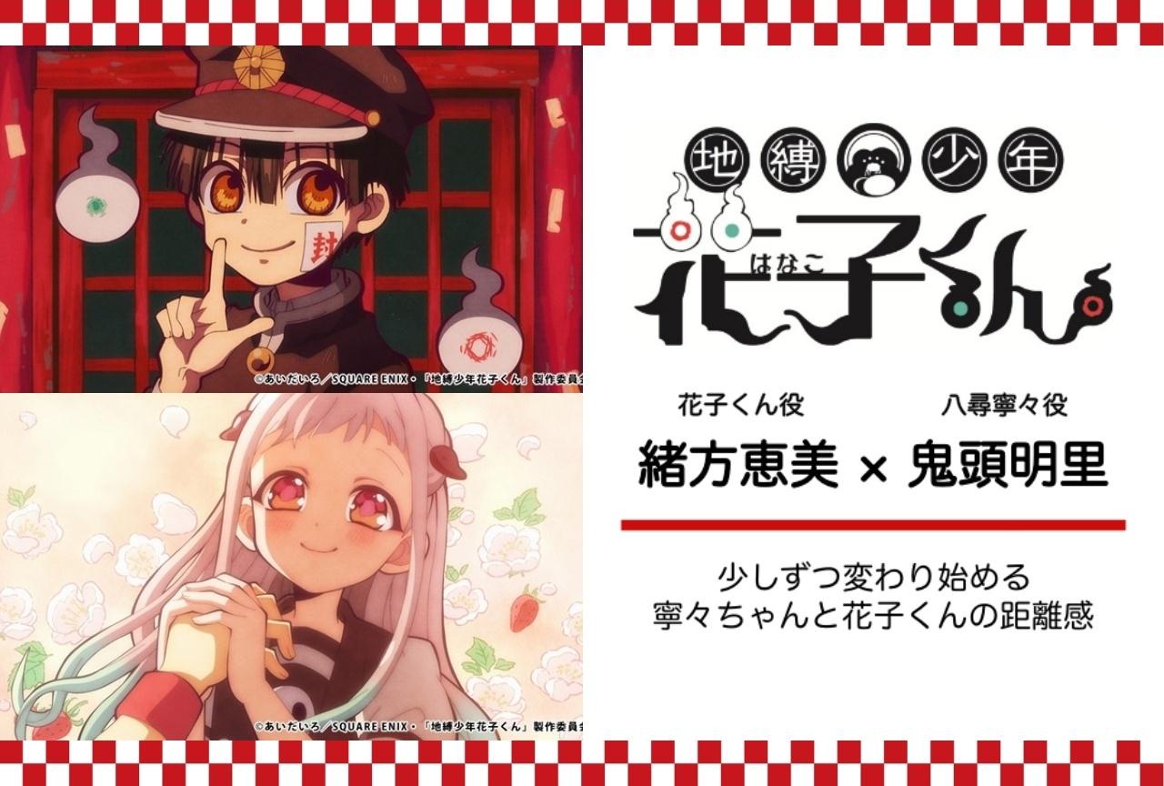 冬アニメ『地縛少年花子くん』緒方恵美×鬼頭明里インタビュー
