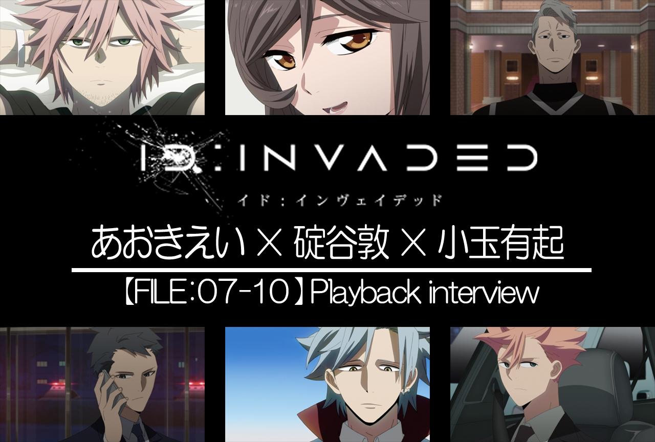 『ID:INVADED』あおきえい×碇谷敦×小玉有起が7〜10話を振り返る