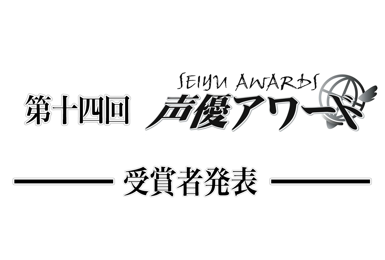 「第十四回 声優アワード(2019年度)」受賞者一覧