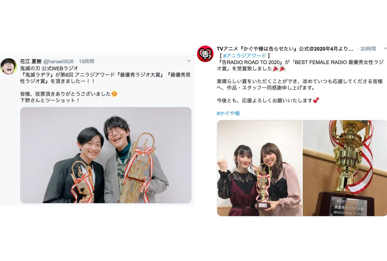 第6回アニラジアワード:声優・花江夏樹、古賀葵ら受賞ツイートまとめ