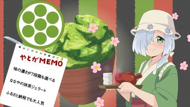 『八十亀ちゃんかんさつにっき 2さつめ』第10話「うすくにゃあ」の先行カット到着! 「おことわり」は、SKE48・古畑奈和さんが担当-7