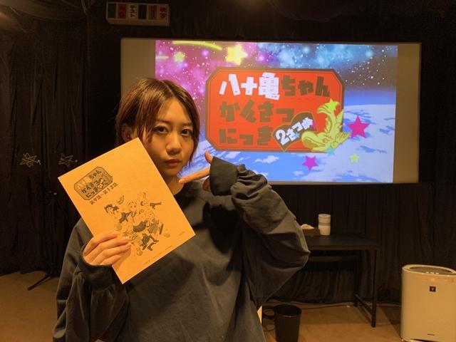 『八十亀ちゃんかんさつにっき 2さつめ』第10話「うすくにゃあ」の先行カット到着! 「おことわり」は、SKE48・古畑奈和さんが担当-9