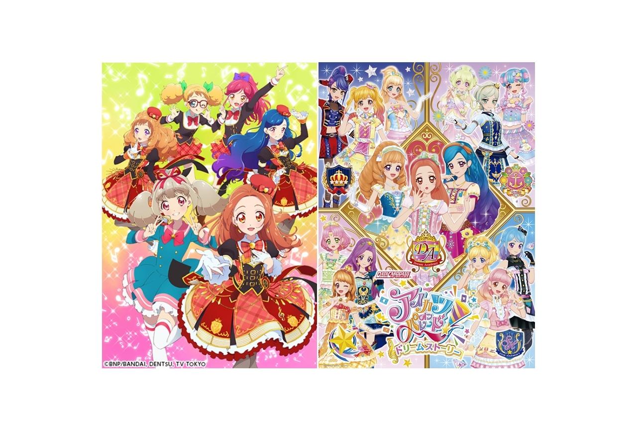 『アイカツオンパレード!』新展開となるアニメがWEB配信