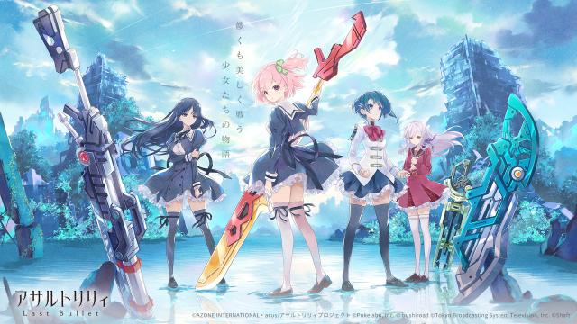 『アサルトリリィプロジェクト発表会』にてアニメ、ゲーム、舞台等の最新情報が多数公開!-5