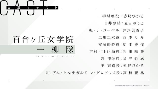 『アサルトリリィプロジェクト発表会』にてアニメ、ゲーム、舞台等の最新情報が多数公開!-10