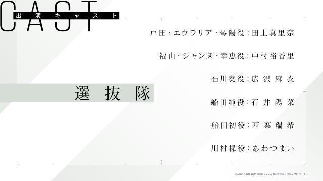 『アサルトリリィプロジェクト発表会』にてアニメ、ゲーム、舞台等の最新情報が多数公開!-11