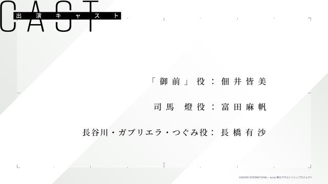 『アサルトリリィプロジェクト発表会』にてアニメ、ゲーム、舞台等の最新情報が多数公開!-13