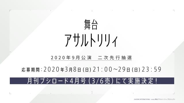 『アサルトリリィプロジェクト発表会』にてアニメ、ゲーム、舞台等の最新情報が多数公開!-14