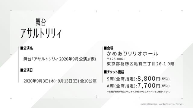 『アサルトリリィプロジェクト発表会』にてアニメ、ゲーム、舞台等の最新情報が多数公開!-15