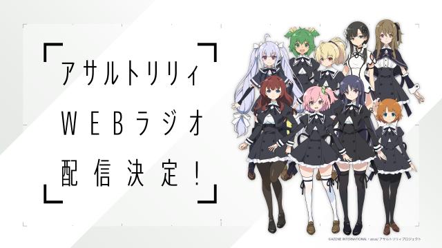 『アサルトリリィプロジェクト発表会』にてアニメ、ゲーム、舞台等の最新情報が多数公開!-16