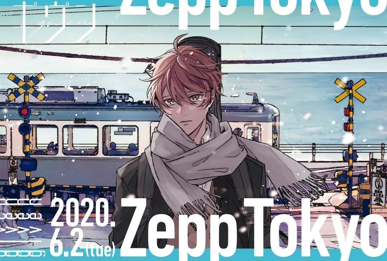 『ギヴン』のイベントがZepp Tokyoにて6/2(火)に開催