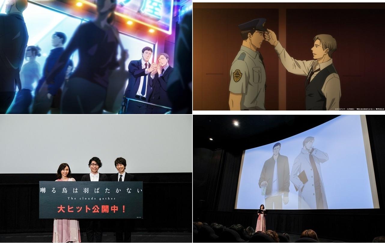 劇場アニメ『囀る』キャラの矢代&百目鬼が登壇した舞台挨拶レポ