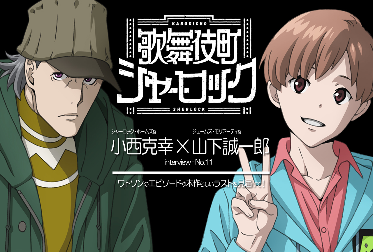 TVアニメ『歌舞伎町シャーロック』キャスト座談会第11弾