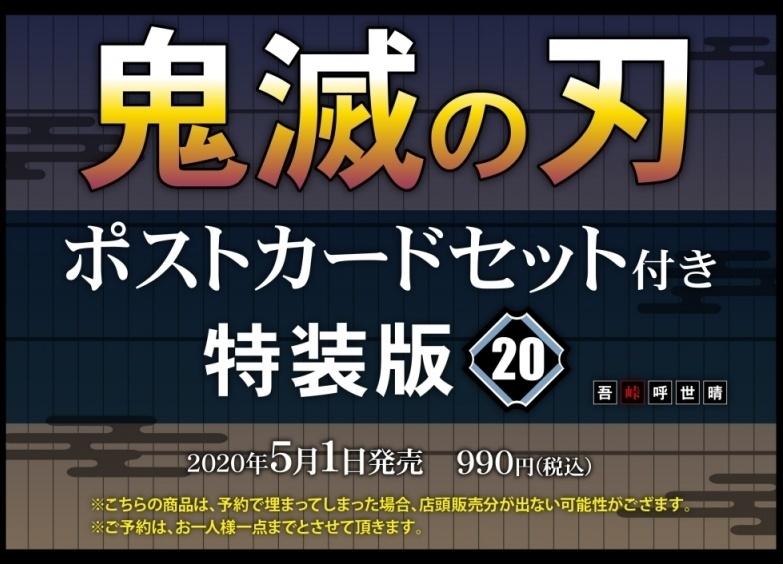 『鬼滅の刃』最新刊20巻 特装版がアニメイト通販で予約受付中