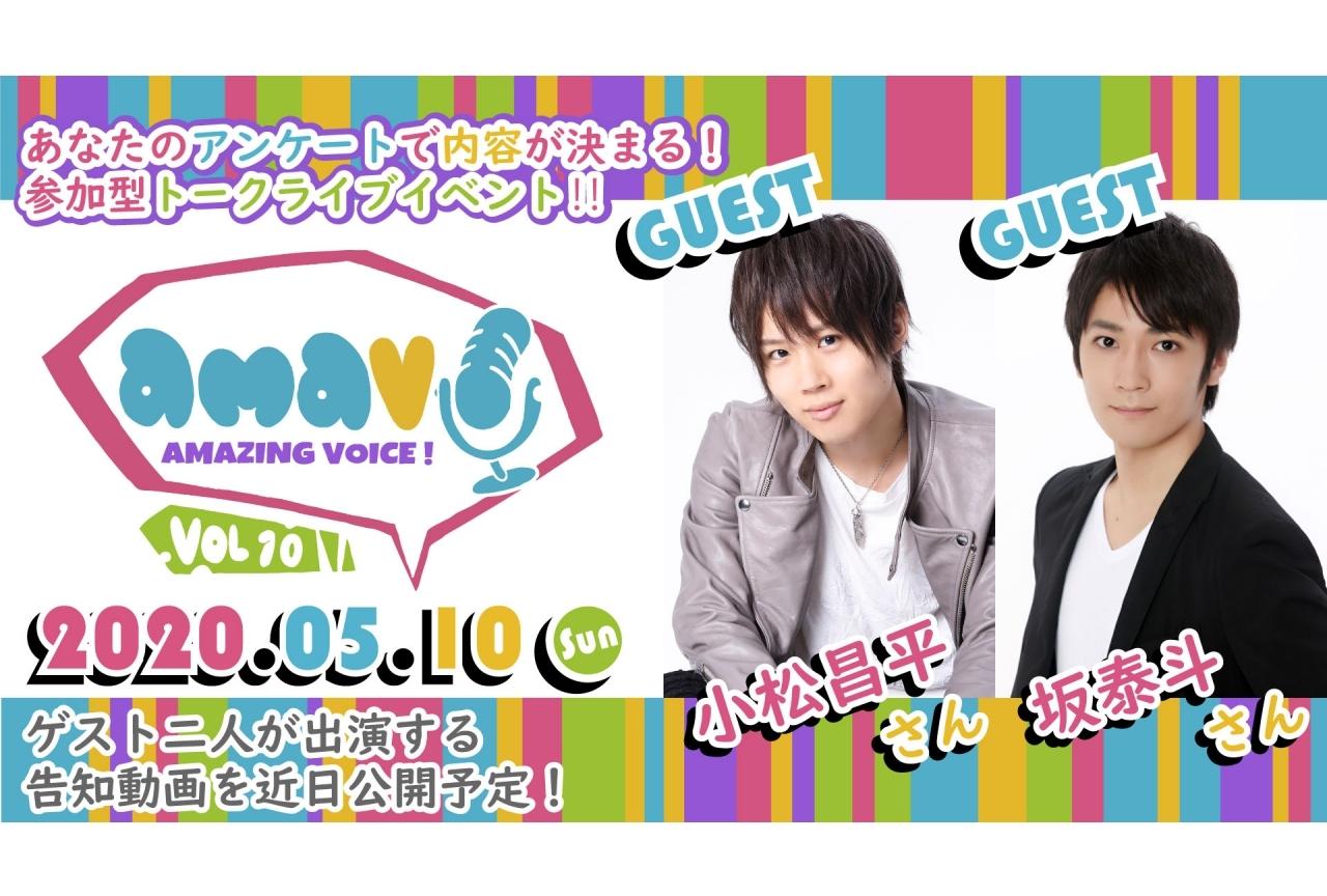 小松昌平、坂泰斗出演トークライブイベントチケット抽選受付開始 !