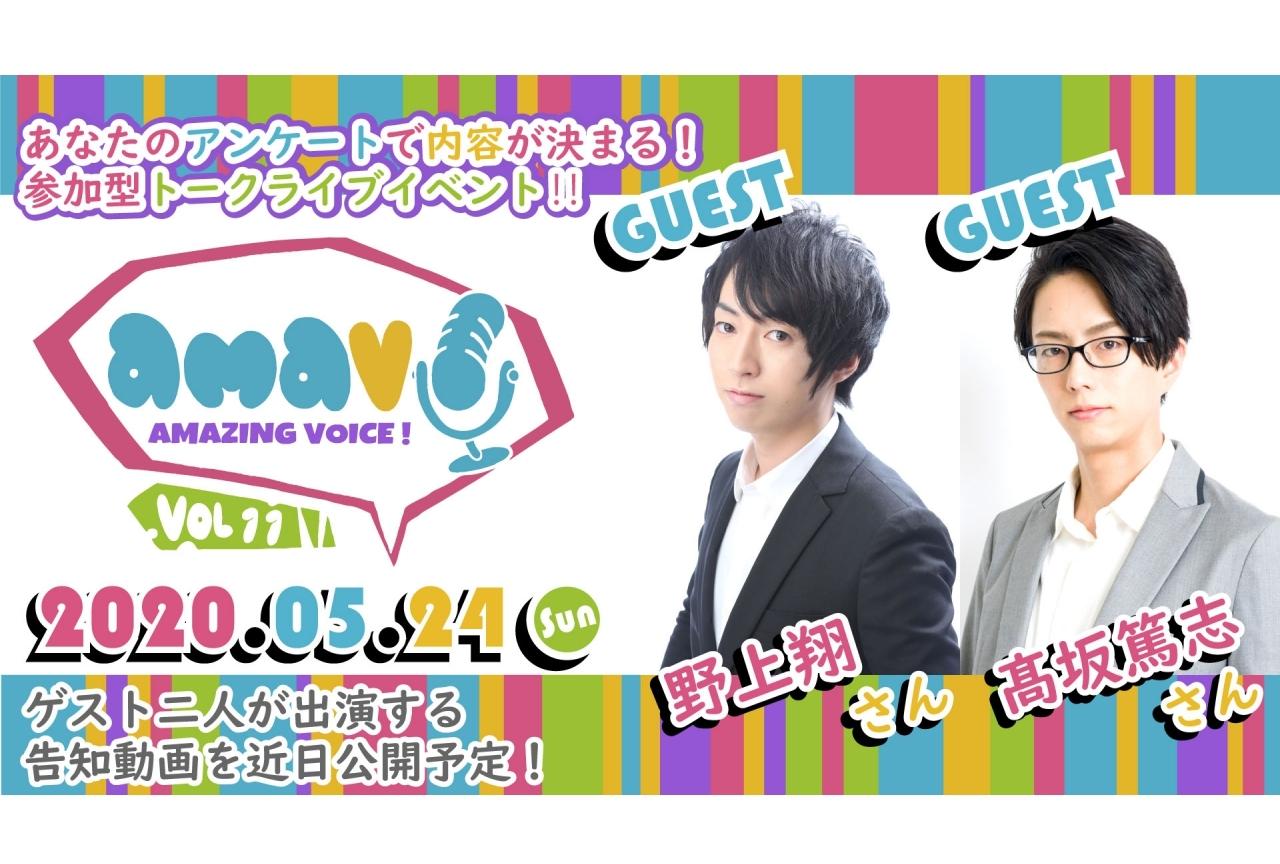 野上翔、髙坂篤志 出演トークライブイベントチケット抽選受付開始 !
