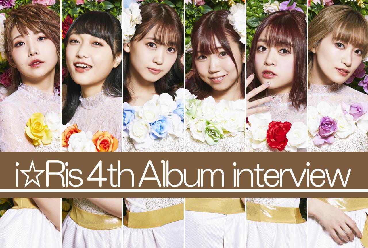 i☆Risの2年半に迫る!4thアルバム発売記念インタビュー