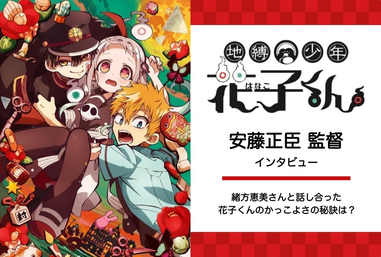 冬アニメ『地縛少年花子くん』安藤正臣 監督インタビュー