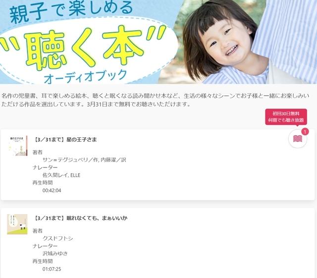 声優の沢城みゆきさん・佐久間レイさんらが朗読! 親子で楽しめるオーディオブックが3月31日まで無料配信決定