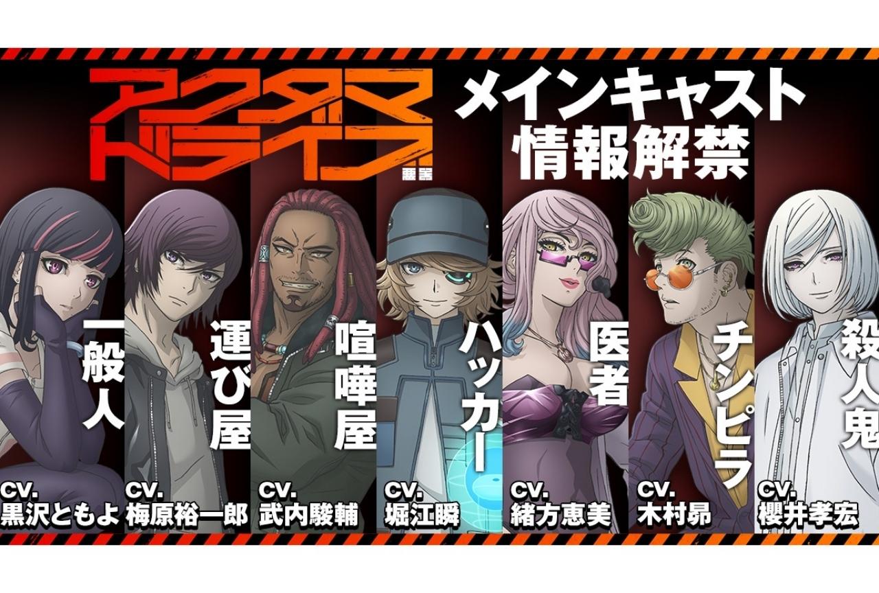 オリジナルTVアニメ『アグダマドライブ』の7大情報をお届け!