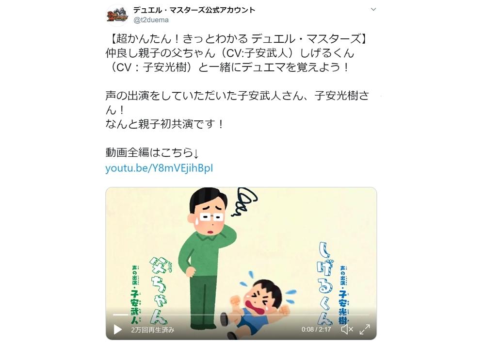 声優・子安武人&子安光樹が初共演!親子でデュエマ動画に出演