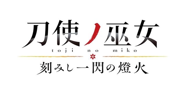 OVA『刀使ノ巫女 刻みし一閃の燈火』2020年先行放送・配信決定! 茜屋日海夏さん・石原夏織さんら出演声優も発表