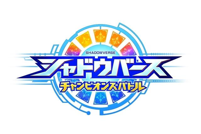『シャドウバース』テレビ東京系列6局ネットで2020年4月7日放送決定! 梶原岳人さん・榎木淳弥さんら声優陣が出演する配信番組も実施