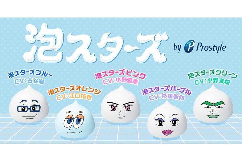 声優・杉田智和、小野友樹ら演じる「泡スターズ」がヘアスタイルの悩みをアドバイス