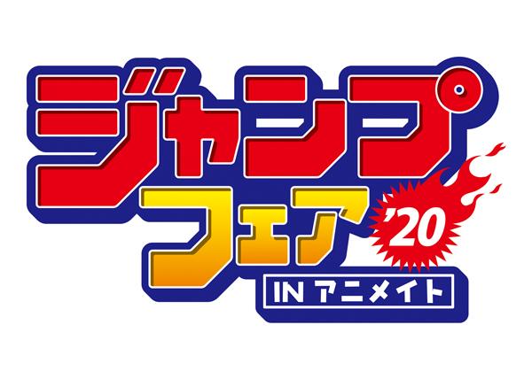 「ジャンプフェアinアニメイト2020」全58種の特典絵柄が大公開! 『僕のヒーローアカデミア』や『鬼滅の刃』、『ONE PIECE』など人気作品が勢ぞろい!