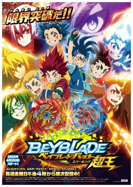 アニメ新シリーズ『ベイブレードバースト スパーキング』2020年4月3日からスタート! 熱いバトルで、ホンモノの火花を散らせ! 過去シリーズの全話無料配信も実施中!