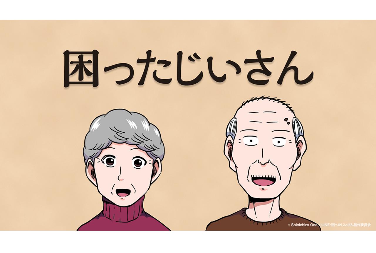 春アニメ『困ったじいさん』に声優・日野聡、水瀬いのり出演