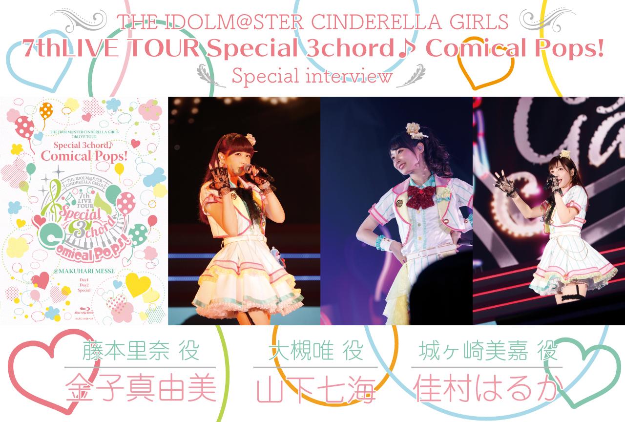 「アイドルマスター シンデレラガールズ 7thLIVE TOUR Special 3chord♪ Comical Pops! 」Blu-ray発売記念!「セクシーギャルズ」声優インタビュー
