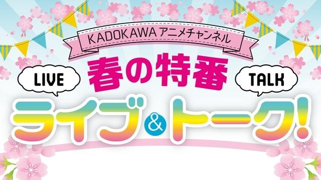 『プランダラ』『ひぐらしのなく頃に』『天晴爛漫!』『デート・ア・ライブ』4作品の出演声優陣による特番が3月21日に「KADOKAWAアニメチャンネル」で配信!-1