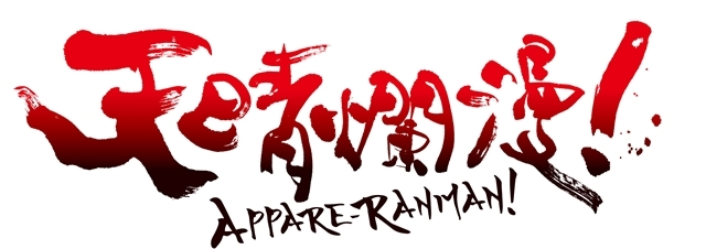 『プランダラ』『ひぐらしのなく頃に』『天晴爛漫!』『デート・ア・ライブ』4作品の出演声優陣による特番が3月21日に「KADOKAWAアニメチャンネル」で配信!-14
