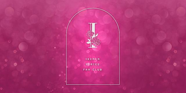 『イケメンシリーズファンクラブ』がサービス開始!――「特別なあなたに、もっと、心浮き立つ毎日を。」-1