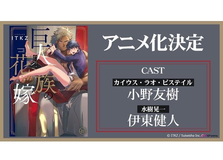 『巨人族の花嫁』カイウス役・小野友樹、晃一役・伊東健人でアニメ化