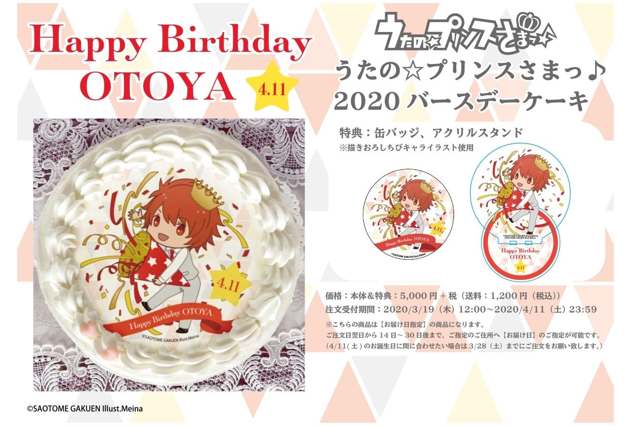 『うたプリ』一十木音也 バースデーケーキ2020 アニメイト通販限定販売