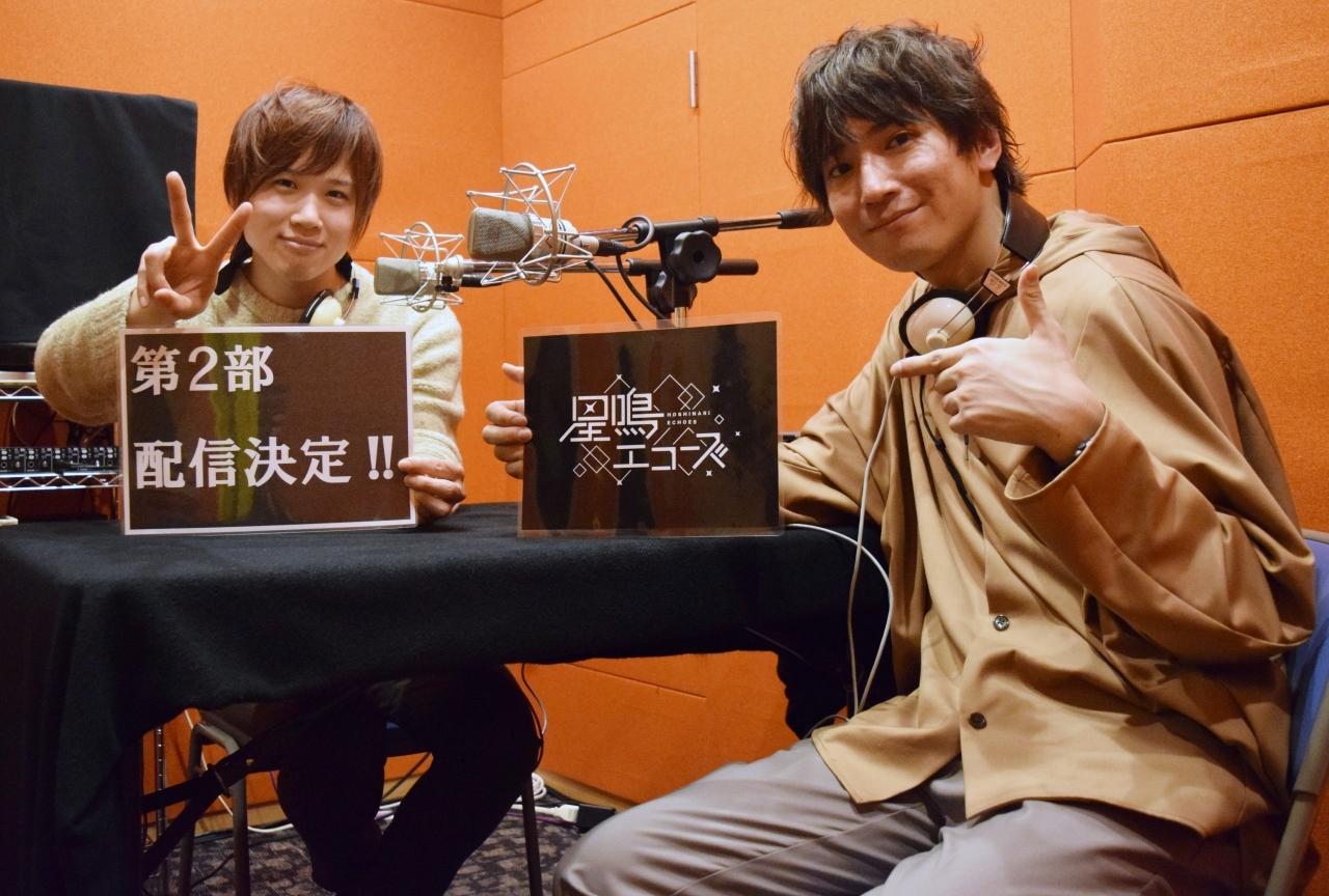 「星鳴エコーズ RADIO 2nd SEASON」第9回収録レポート