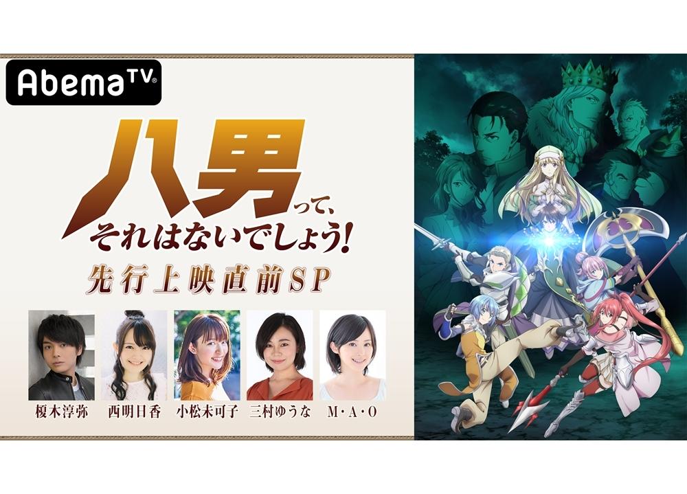 『八男』宣伝特番が、AbemaTVで配信決定!