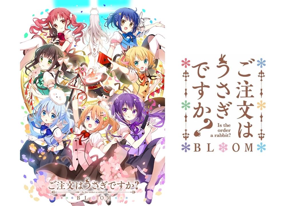 『ごちうさ』TVアニメ第3期、放送は2020年10月予定