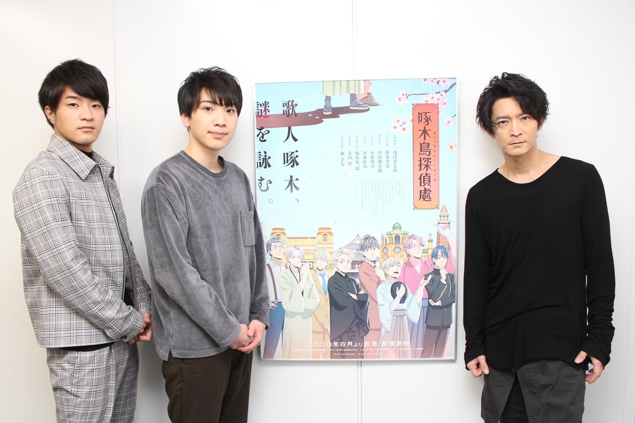 啄木鳥探偵處:津田健次郎×キミコエ・オーディション受賞者インタビュー